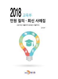 교육부 민원 질의·회신 사례집 2018