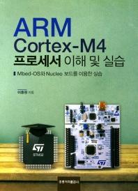 ARM Cortex-M4 프로세서 이해 및 실습