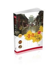 중국의 꿈 중국 역사기행