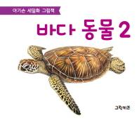바다동물. 2