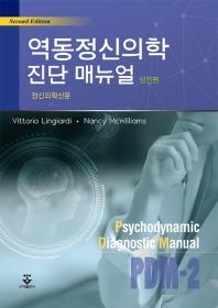 역동정신의학 진단 매뉴얼: 성인편