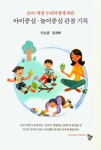 2019 개정 누리과정에 따른 아이중심 놀이중심 관찰 기록