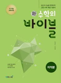 신 수학의 바이블 고등 수학 미적분(2020)
