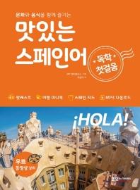 문화와 음식을 함께 즐기는 맛있는 스페인어 독학 첫걸음