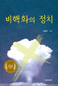 비핵화의 정치