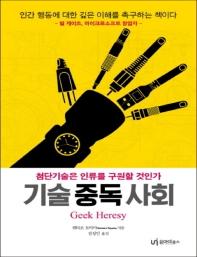 기술 중독 사회(큰글자책)
