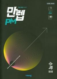고등 수학2 (2021)