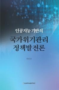 인공지능 기반의 국가위기관리 정책발전론