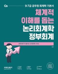 논리회계학 정부회계(2021)
