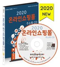 온라인쇼핑몰 주소록(2020)(CD)
