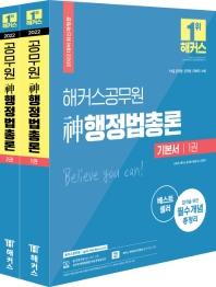 2022 해커스공무원 신 행정법총론 기본서 세트