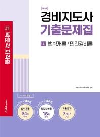 경비지도사 1차 기출문제집(2021)