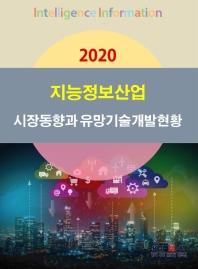 지능정보산업 시장동향과 유망기술 개발현황(2020)