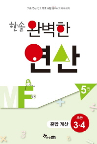 한솔 완벽한 연산 MF단계. 5(초등3 4): 혼합 계산