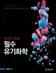 한 학기 과정 필수 유기화학