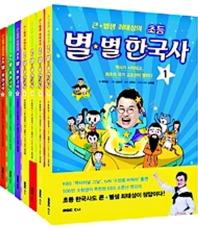 초등 별별 한국사 세트