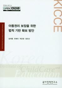 아동권리 보장을 위한 법적 기반 확보 방안
