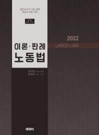 2022 LABOR LAW 이론 판례 노동법