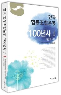 한국 협동조합운동 100년사. 1