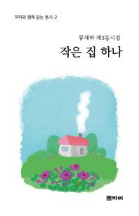 작은 집 하나