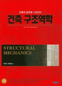 건축 구조역학