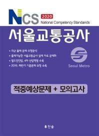 NCS 서울교통공사 적중예상문제+모의고사(2020)