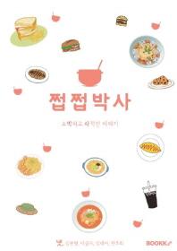 쩝쩝박사 (컬러판) : '가천 인문 책 프로젝트' 시리즈 4