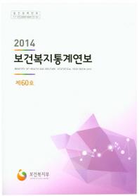 보건복지통계연보(제60호)(2014)