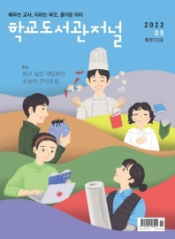 학교도서관저널(2021년 5월 통권113호)
