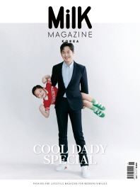 밀크코리아(Milk Korea)(2021년 6월호)