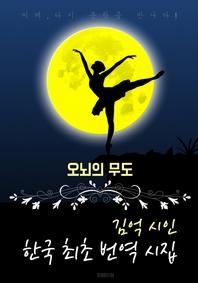 김억 시인 (오뇌의 무도) 한국 최초 변역 시집