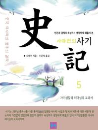 인간과 권력의 속성까지 냉정하게 꿰뚫어 본 사마천의 史記 5