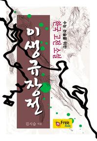 이생규장전 (수능 논술을 위한 한국 고전 소설)