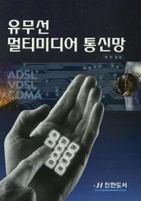유무선 멀티미디어 통신망 (제3부 멀티미디어)