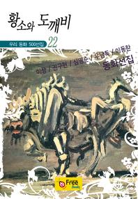황소와 도깨비(우리 동화 500선집 22)