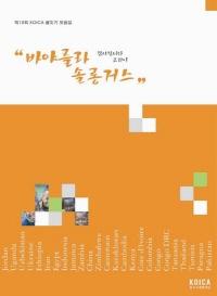 제10회 KOICA 글짓기 모음집
