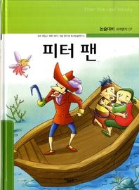 피터 팬_논술대비 세계명작 07