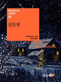 성찬제 - 세계 판타스틱 고전문학 009