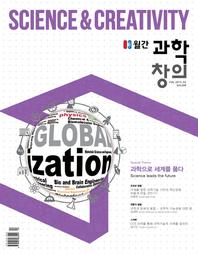 월간 과학창의 2015년 2월호