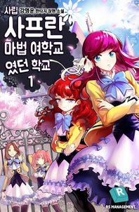 사립 사프란 마법 여학교였던 학교(합본)(전10권)