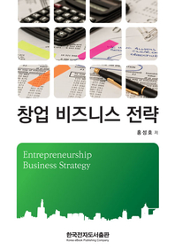 창업 비즈니스 전략 (Entrepreneurship Business Strategy)