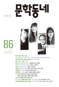 계간 문학동네 2016년 봄호 통권 86호