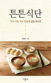 튼튼식단 : 면역력 강화 식단 4 - 땅콩소스 돼지고기 샤브샤브 정식