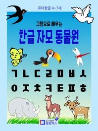 어린이한글 유아한글 그림으로 배우는 한글 자모 동물원