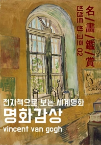 명화감상-빈센트 반 고흐. 2