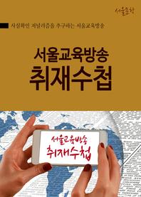 서울교육방송 취재수첩 (노로바이러스 예방 10계명 외 9편)
