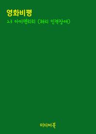 영화비평, 23 아이덴티티 (해리 인격장애)