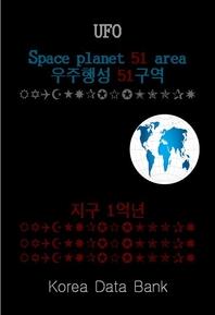UFO 우주 행성 51구역