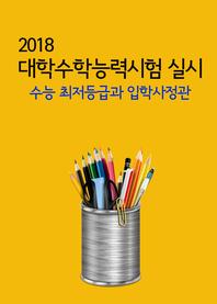 2018 대학수학능력시험 실시 (수능 최저등급과 입학사정관)