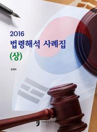2016 법령해석 사례집(상)